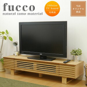 fucco160テレビボード(ナチュラル)(1個口/7才)