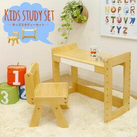 キッズ デスク チェア セット 2点セット キッズデスク キッズチェア 机 椅子 イス 木製 ナチュラル 高さ調節 引出 引き出し 収納付き キッズ 子供 テーブル 学習机 勉強机 学習椅子 子供部屋 おしゃれ かわいい KDS-1541 キッズスタディーセット