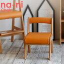 na-ni なぁに はじめての家具 天然木 ナチュラル シンプル キッズチェア 椅子 子供チェア 子供椅子 高さ調…