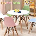 テーブル 子供用 【かわいいイームズタイプテーブル】 キッズ テーブル 丸テーブル 白 北欧 ダイニングテーブル イー…