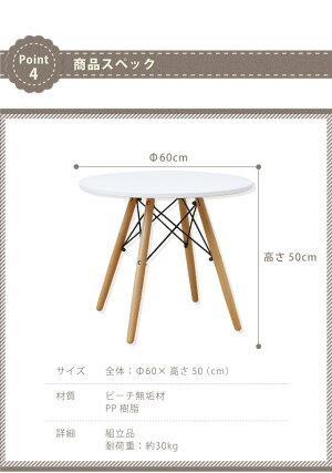 イヴミニテーブル(2個口/2才/130・134cm)
