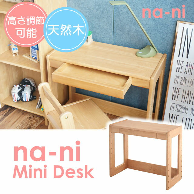 na-ni なぁに はじめての家具 天然木 ナチュラル シンプル 子供部屋 ミニデスク ナチュラル シンプル キッズデスク リビング学習 子供机 机 デスク 高さ調節可能 na-ni Mini Desk NAT-2875NA