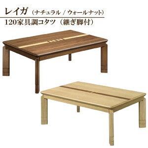レイガ120家具調コタツ(1個口/5才)