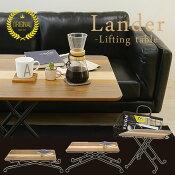 ランダーリフティングテーブル(1個口)