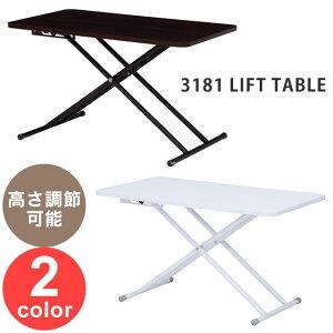 リフティングテーブルKT-3181DBR/WH(1個/6才)