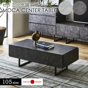 テーブル リビングテーブル ローテーブル センターテーブル セラミック調 完成品 幅105 北欧 シンプル モダン おしゃれ 引出 引き出し 収納付き スチール脚 アイアン ブラウン グレー 座卓 カ