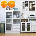 レンジボード キッチンボード 食器棚 レンジ台 日本製 完成品 高さ120 シンプル 白 ホワイト ブラウン おしゃれ 食器収納 作業台 開き…