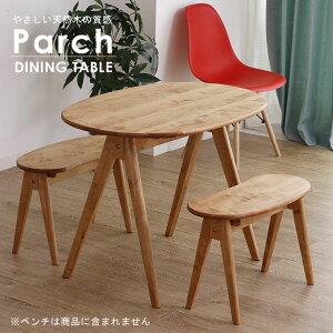 テーブル ダイニングテーブル 丸テーブル 楕円 北欧 木製 無垢 おしゃれ かわいい 幅95 コンパクト オーバル テーブル 食卓テーブル パルチダイニングテーブル