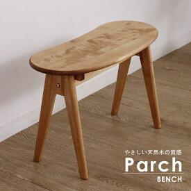 ダイニング ベンチ 北欧 木製 無垢 幅63.5 コンパクト ダイニングベンチ ベンチチェア 食卓椅子 イス いす 食卓 ベンチ おしゃれ かわいい パルチベンチ