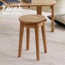 スツール ロースツール 木製 無垢 北欧 木製スツール 完成品 おしゃれ かわいい 背もたれなし イス 椅子 いす チェア 腰かけ ミルクス…