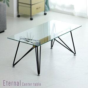 センターテーブル ガラステーブル 幅105 リビングテーブル ローテーブル ガラス台 コーヒーテーブル ソファテーブル リプロダクト おしゃれ モダン 北欧 シンプル スタイリッシュ アイアン