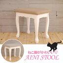 【スーパーSALE特別価格】猫脚 スツール 木製 【送料無料】 白 猫脚デザイン イス デスクチェア チェアーイス stool シンプル 可愛い …