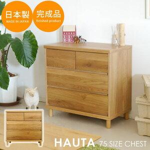 OCTA(オクタ)75チェスト(1個8才)