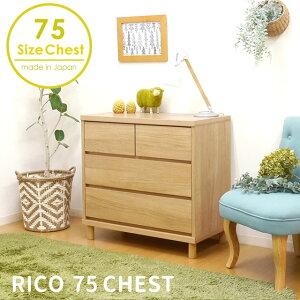 RICO75チェスト(1個口/8才)