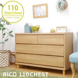 RICO110チェスト(1個口/12才)