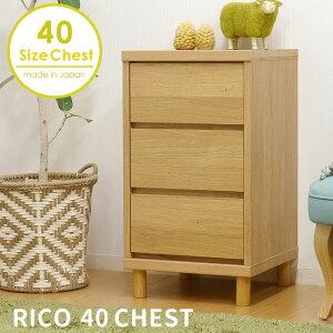 RICO40チェスト(1個口/4才)