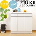キッチンカウンター 90 キッチン 収納 食器棚 完成品 日本製 スリム ホワイト おしゃれ 【真っ白で清潔感あふれるデザイン】 ★スライ…