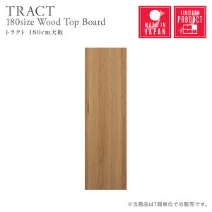 天板 棚板 幅180cm 奥行40cm 厚み3cm 木製ボード トップボード ウッドボード 一枚板 取替天板 作業天板用 長方形 木目調シート ナチュラル ユニット家具 天板のみ トラクト組み合わせ収納用 180