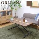 昇降式テーブル 昇降テーブル リフティングテーブル リフトテーブル 幅120 ガス圧 キャスター付き 木製 ウォールナット オーク 北欧 お…