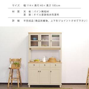 ラベンダー食器棚115(WH/BG)【食器棚115:TKC-1703】