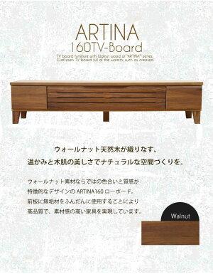 アルティナ160TVボード(1個/9才)