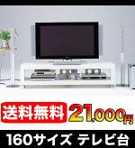 CMP-160(WH)ホワイトホームシアター対応テレビ台AVボードテレビ台激安白色組立てだから安い!【送料無料訳あり】☆ホワイトテレビ台