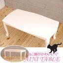 【送料無料】木製テーブル 白 猫脚テーブル リビングテーブル 長方形 90×50 シンプル 可愛い ネコ脚テーブル ホワイト 家具 ★AINI リビングテーブル