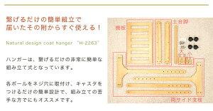 子供から大人まで使える高さ調整可能なハンガーラックキャスター付き!洋服掛け木製ハンガー伸縮式ハンガーラックH-2263送料無料%OFFsale【02P09Jul16】