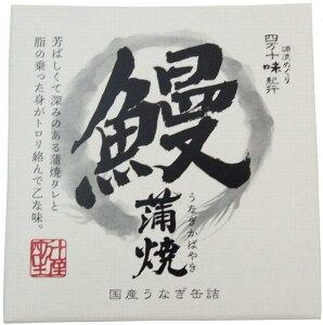 うなぎ缶詰 蒲焼  四万十生産