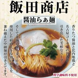 飯田商店醤油らぁ麺2食入り×2セット