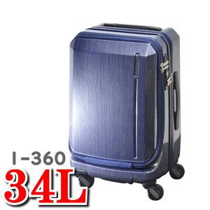 フリクエンター キャスター 静音 グランド スーツケース エンドー車輪 エンドー鞄 FREQUENTER Grand フリークエンター 1-360 34L エンドー 鞄 車輪 フリーク エンター フリク スーツ ケース キャリー