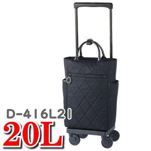 スワニー キャリーバッグ ショッピング カート 誕生日プレゼント 母親 買い物カート 母 シテーロ シテーロ4 ウォーキング おすすめ バッグ キャリー SWANY D-416 L21 20L スワニーキャリーバッグ