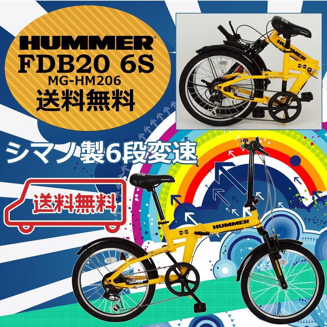 ハマー 自転車/ハマー自転車/折りたたみ自転車/折り畳み自転車/HUMMER BIKES/折畳み/MG-HM206/HUMMER  Fサス  FDB206S/20インチ/折りたたみ/折り畳み/自転車ハマー/おしゃれ/【シマノ製6段変速】