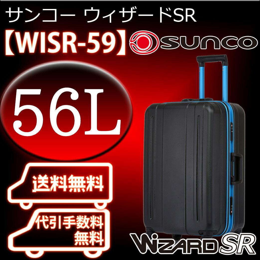 サンコー スーツケース ウィザードSR スーツ ケース WIZARD SR サンコースーツケース ウィザードスーツケース ウィザード サンコーウィザード サンコー鞄 SUNCO WISR-59 56L 59cm キャリー バッグ ケース キャリーバッグ サンコー  鞄 の
