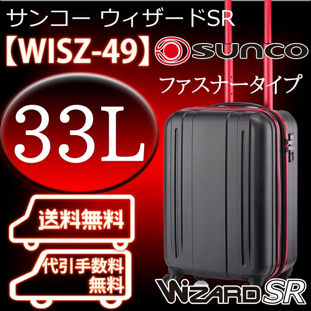 サンコー スーツケース ウィザードSR スーツ ケース WIZARD SR サンコースーツケース ウィザードスーツケース ウィザード サンコーウィザード サンコー鞄 SUNCO WISZ-49 33L 49cm キャリー バッグ ケース キャリーバッグ サンコー  鞄 の