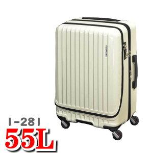 フリクエンター キャスター 静音 マーリエ スーツケース エンドー車輪 エンドー鞄 FREQUENTER MALIE フリークエンター 1-281 55L 58cm エンドー 鞄 フリーク エンター フリク スーツ ケース キャリ