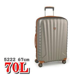 ロンカート スーツケース イーライト RONCATO E-LITEキャリーバッグ ロンカートスーツケース ロン カート スーツ ケース 超軽量 5222 70L 67cm ロンカートイーライト イタリア製 イタリア産 大阪鞄