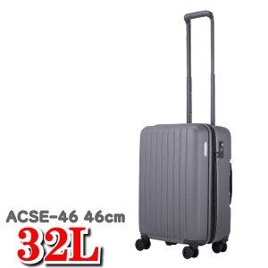 サンコー スーツケース 機内持ち込み スカイマックスEX SKYMAX サンコー鞄 SUNCO ACTIVE CUBE アクティブキューブ ACSE-46 32L 46cm サンコースーツケース 鞄 スーツ ケース