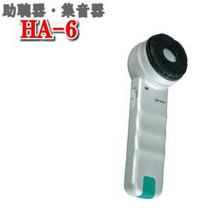 集音機 高齢者 おすすめ 集音器 助聴器 ランキング プリモ 集音機 補聴器 より オススメ 聴六 ちょうろく HA-6 HA6 プリモ助聴器 おすすめ 会話 聞こえる 集 音 器 高齢 者