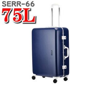 サンコー スーツケース シリーズR スーツ ケース SUNCO SERIES-R サンコースーツケース サンコーシリーズ サンコー鞄 SERR-66 75L 66cm キャリー バッグ