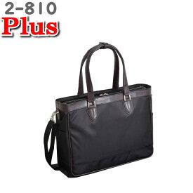 エンドー鞄 エンドーカバン プリュス ダブル Plus Double ビジネスバッグ ビジネストートバッグ トートバッグ トート 出張 バッグ 1泊 2-810 41cm 素材 ツイルナイロン 通勤 メンズ 紳士用 鞄 ビジネス