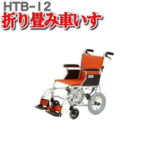車椅子 軽量 折り畳み 車いす 車イス 介助式 介助用 介助式車いす MIWA ミワ・美和商事 ミニポン HTB-12 携帯用車いす 携帯用車椅子 シルバーカー 介護用品 アルミ 超軽量 折りたたみ/高齢者