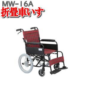 車椅子 軽量 折り畳み 車いす 車イス 介助式 介助用 介助式車いす】 MIWA ミワ・美和商事 【アミー16】 MW-16A 携帯用車いす/携帯用車椅子/シルバーカー/介護用品/アルミ/超軽量/折りたたみ 高
