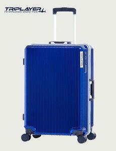 A.L.I アジアラゲージ スーツケース トリップレイヤー スーツ ケース キャリーバッグ アジア・ラゲージ アジア ラゲージ ALIスーツケース ALI ALI-5050-24 56L アジアラゲージスーツケース