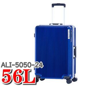 Ali A.L.I アジアラゲージ スーツケース トリップレイヤー スーツ ケース キャリーバッグ アジア・ラゲージ アジア ラゲージ ALIスーツケース ALI ALI-5050-24 56L アジアラゲージスーツケース