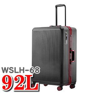 サンコー スーツケース ワールドスターライト SUNCO ストッパー付き ワールドスター サンコー鞄 WSLH-68 92L 大型 ストッパー スーツ ケース キャリー バッグ サンコースーツケース 鞄