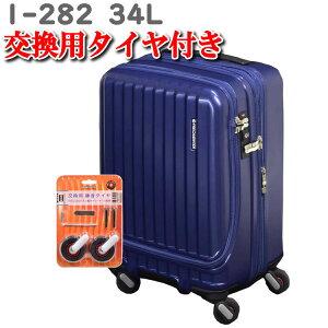 交換用タイヤ付セット 静か フリクエンター マーリエ 34 スーツケース エンドー車輪 エンドー鞄 FREQUENTER MALIE 機内持ち込み フリークエンター 1-282 34L 46cm エンドー 車輪 鞄 フリーク スーツ
