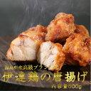 【送料無料】高級ブランド伊達鶏の唐揚げ 500g 5ヶ入り 4パック レンジ 簡単3分温めるだけ! から揚げ からあげ ご当…