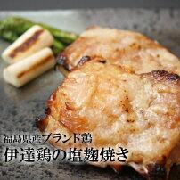【送料無料】伊達鶏の塩麹焼き100g×10パックセット