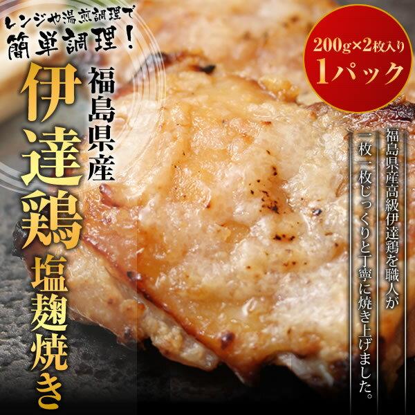 伊達鶏塩麹焼き200g×2枚入り 伊達鶏 鶏肉 塩麹 簡単 湯せん レンジ お祝い 家族向け 贈り物 焼き鳥 和食 送料無料 冷凍